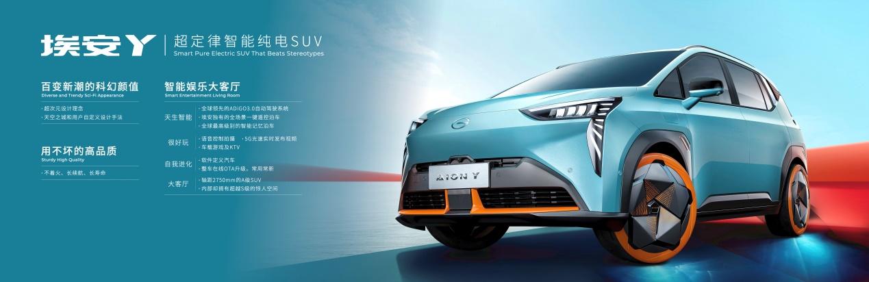 品牌将独立运营/埃安Y全球首发 广汽在广州车展发布重磅消息