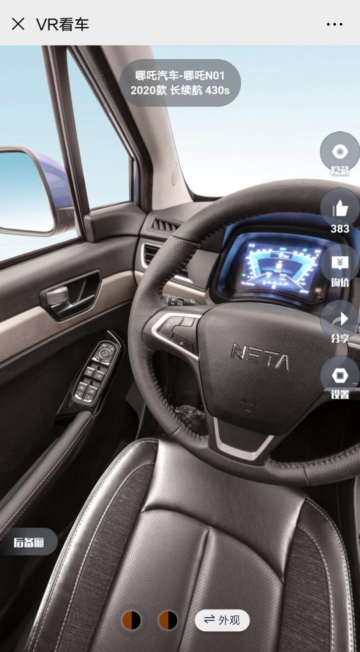 哪吒汽车数字展厅上线 解锁360°VR看车