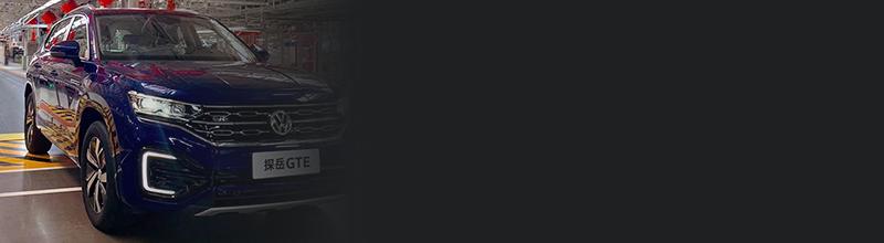 搭载1.4T插电式混合动力 一汽-大众探岳GTE将于4月25日上市