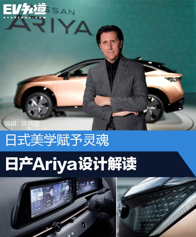 日式美学赋予灵魂 日产Ariya设计解读