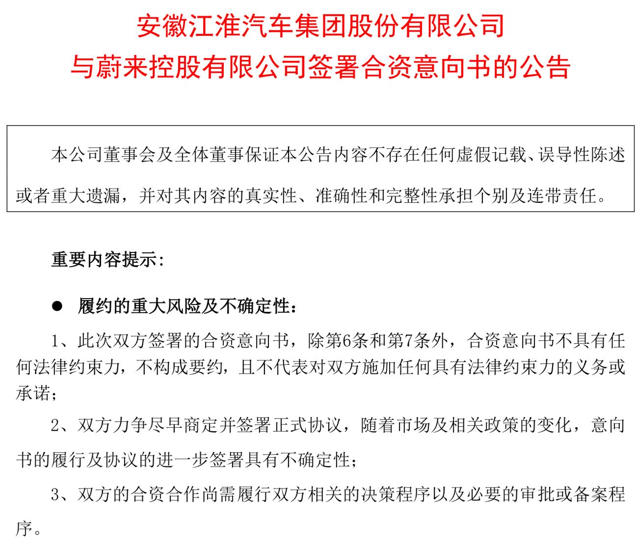 江淮股价涨停 拟与蔚来成立合资公司