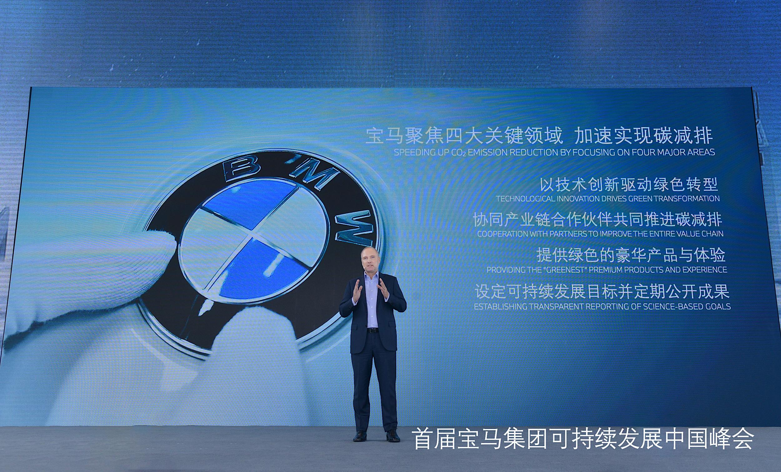 首屆可持續發展中國峰會開幕 寶馬聯合產業鏈打造最綠色電動車