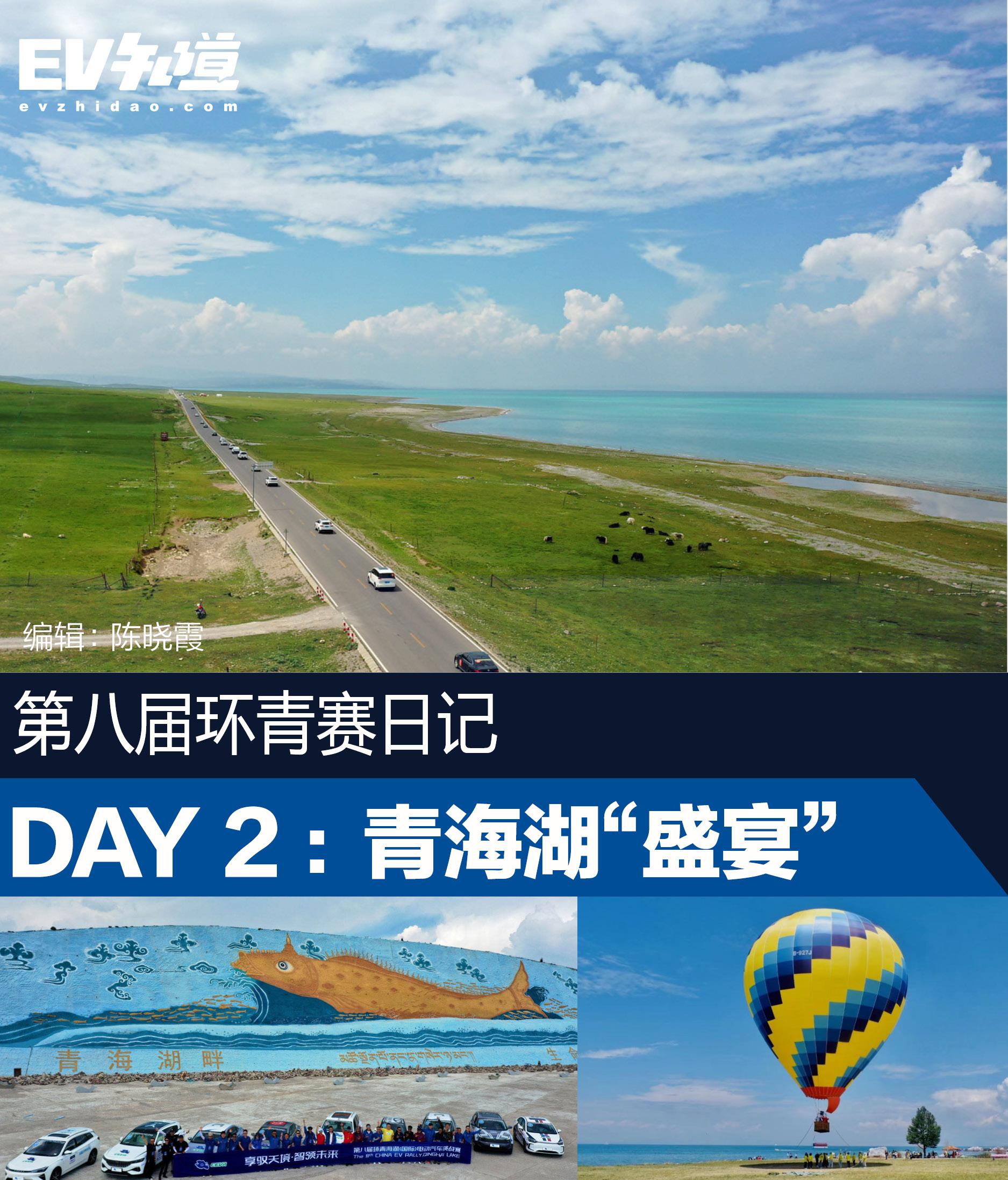 """第八屆環青賽日記   DAY 2 :青海湖""""盛宴"""""""