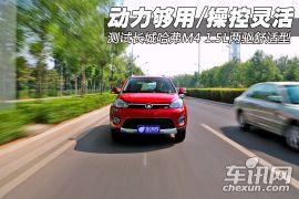 长城汽车-哈弗M4-1.5L 两驱舒适型