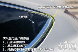 长安标致雪铁龙-DS4-1.6T 雅致版