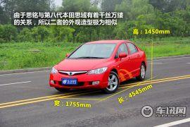 东风本田-思铭-1.8L 自动挡