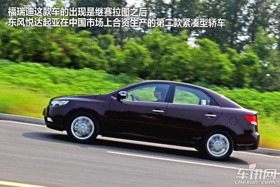 继赛拉图之后,东风悦达起亚在中国市场上合资生产的第二款紧凑高清图片