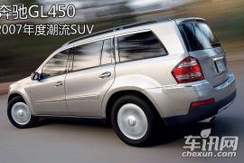 1999-2012年度潮流SUV