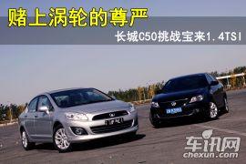 长城汽车-长城C50-1.5T 手动尊贵型