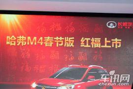长城汽车-哈弗M4春节版发布会