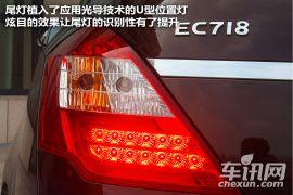 抢先体验2013款帝豪EC7 有理由卖得更好