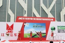江铃汽车-JMC轻卡低碳中国行