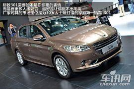 """新""""街车""""之选 2013广州车展标致301图解"""