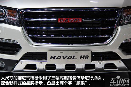哈弗 哈弗H8