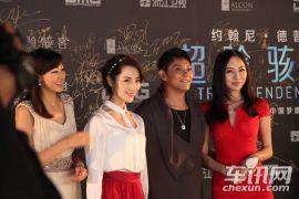 华晨中华冠名-好莱坞巨制《超验骇客》首映礼