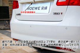 T动力增强竞争力 车讯网试驾荣威350 1.5T
