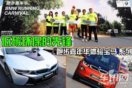 低碳环保的先锋 跑步嘉年华体验宝马i系