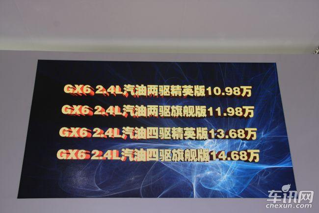 广汽吉奥 吉奥GX6