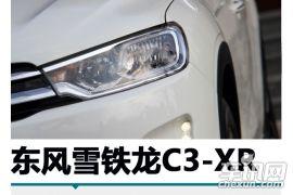 东风雪铁龙-雪铁龙C3-XR