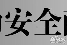 让安全融入日常驾驶中 上海大众凌渡安全驾驶体验