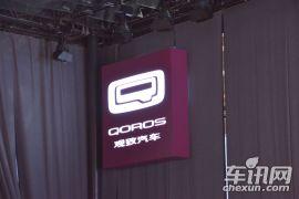 2015上海国际车展观致新闻发布会
