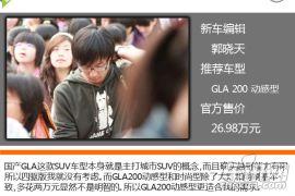 各排量均有受众 北京奔驰GLA购车手册