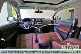 因你而变 阿凡汽车资讯网试驾比亚迪S7升级版