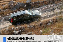 中国品牌向上突破之路场地体验哈弗SUV车型