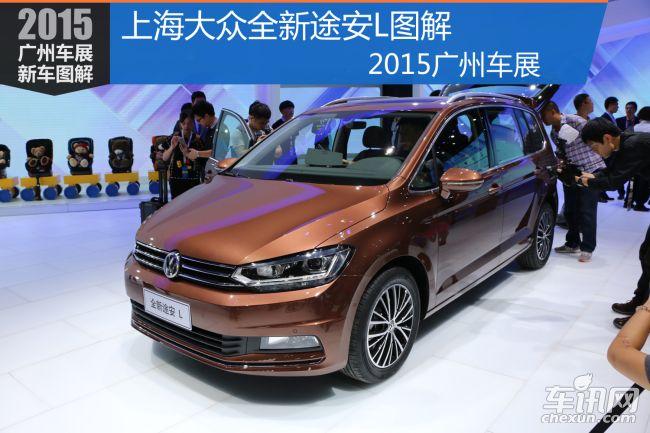 """上海   大众带来了全新一代的途安,并定位为""""全新途安l"""",相信国高清图片"""