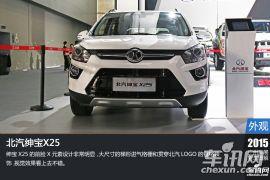城市小精灵 2015广州车展图解北汽绅宝X25
