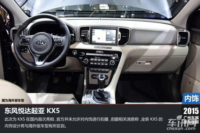 起亚 起亚KX5