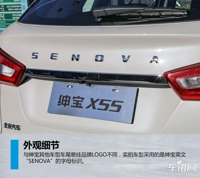 北汽SUV阵营再添新军 车讯网实拍绅宝 X55