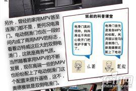 亦商亦家? 图说商务MPV与家用MPV的差异化
