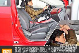 东风日产-LANNIA 蓝鸟三车舒适性对比