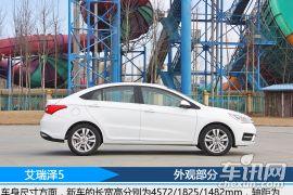 奇瑞汽车-艾瑞泽5-1.5T 手动领锐版  ¥0.0