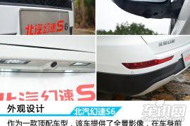 北汽银翔-幻速s6-1.5T 手动智能型  ¥10.58