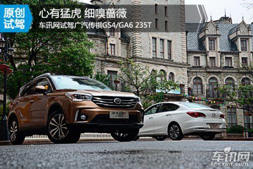 广汽乘用车-传祺GS4-235T G-DCT尊贵版  ¥15.38
