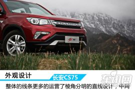 长安汽车-长安CS75-1.8T 自动尊贵型 国V  ¥14.08