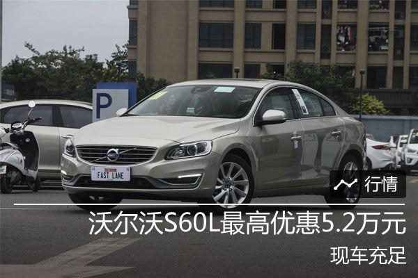 沃尔沃S60L现金最高优惠5.2万元 现车充足