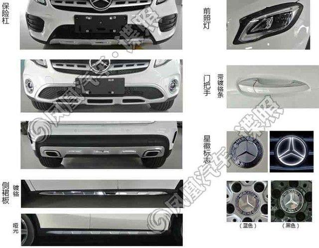 北京奔驰新款GLA申报图曝光 或上半年上市