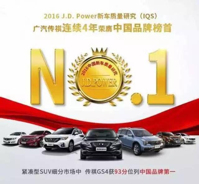 """为什么广汽传祺唯一""""上春晚""""的汽车品牌"""