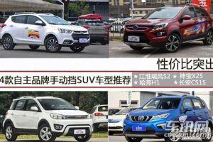 首选绅宝X25 四款自主主流小型SUV导购