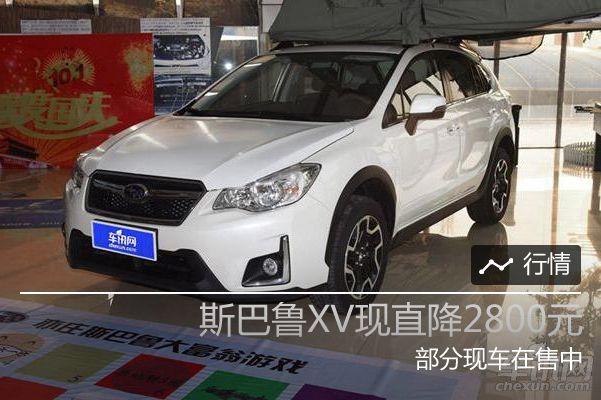 斯巴鲁XV现直降2800元 部分新车在售