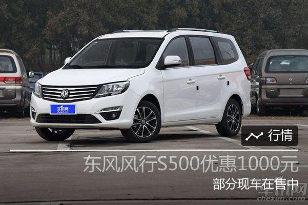东风风行S500优惠1000元 部分新车在售