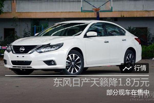 东风日产天籁直降1.8万元 部分新车在售