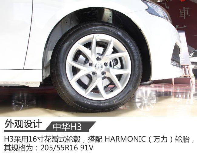 有颜值的不只是合资车实拍中华H31.5AT豪华