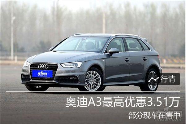 国产奥迪A3最高优惠3.51万元 现车在售