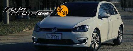 Fast Lane 高爾夫GTE