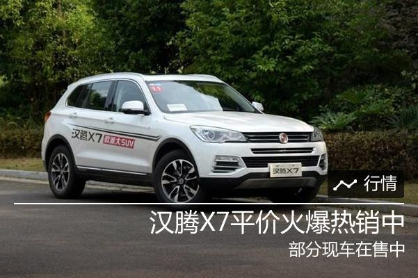 汉腾X7平价火爆热销中