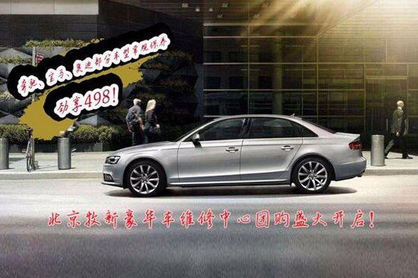 北京牧新豪华车维修中心团购盛大开启!